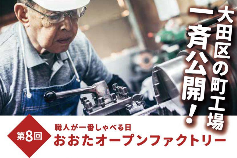 おおたオープンファクトリー 下丸子・武蔵新田エリア
